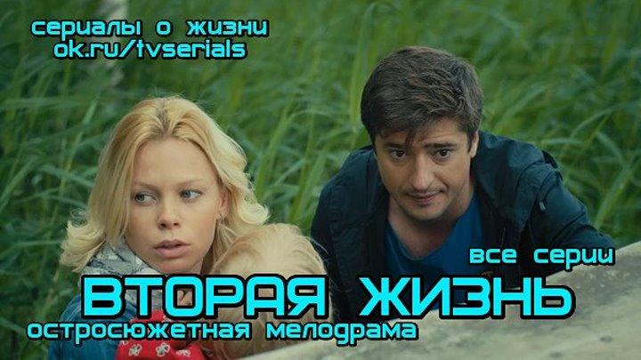 ВТОРАЯ ЖИЗНЬ -остросюжетная мелодрама ( все 4 серии) ( Россия, 2015)