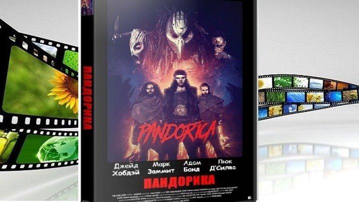 Pandorica.2016.P.WEB-DLRip
