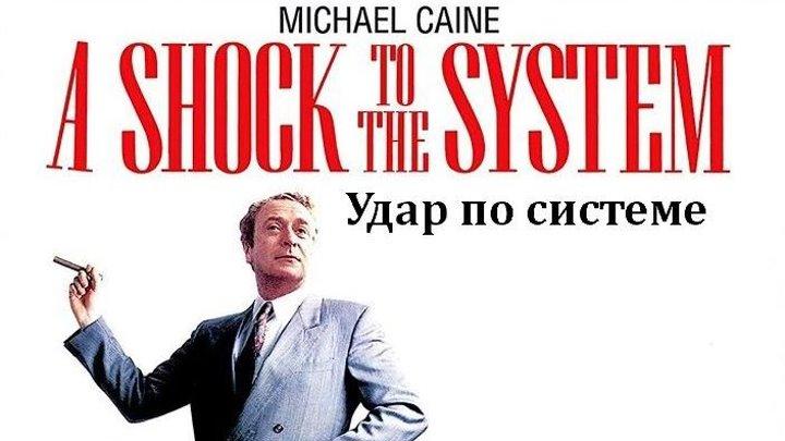 Удар по системе (1990) триллер, криминал WEBRip от Koenig P Майкл Кейн, Элизабет МакГоверн, Питер Ригерт, Свузи Кёрц, Уилл Пэттон, Дженни Райт