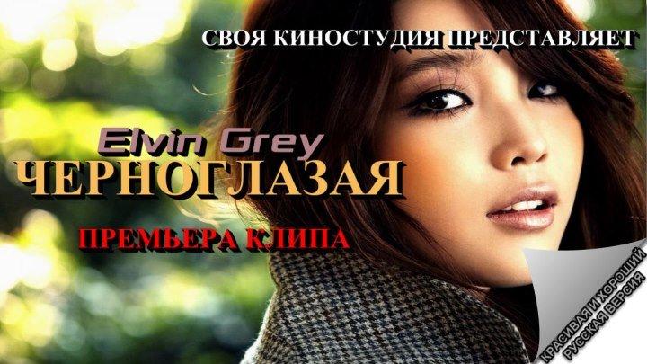 Elvin Grey - Черноглазая (video premiere/Russian version 2017)