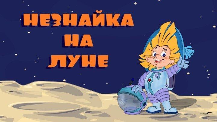 """""""Незнайка на Луне"""" _ (1997-1999) Все серии."""