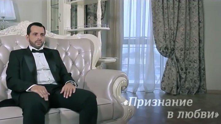 "➷ ❤ ➹Сэм Петросян - ""Признание в любви"" (NEW 2017)➷ ❤ ➹"