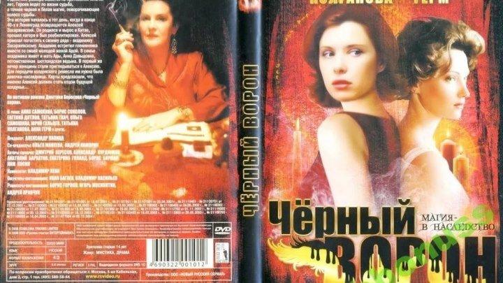 Чёрный ворон 64 серия (ФИНАЛ)