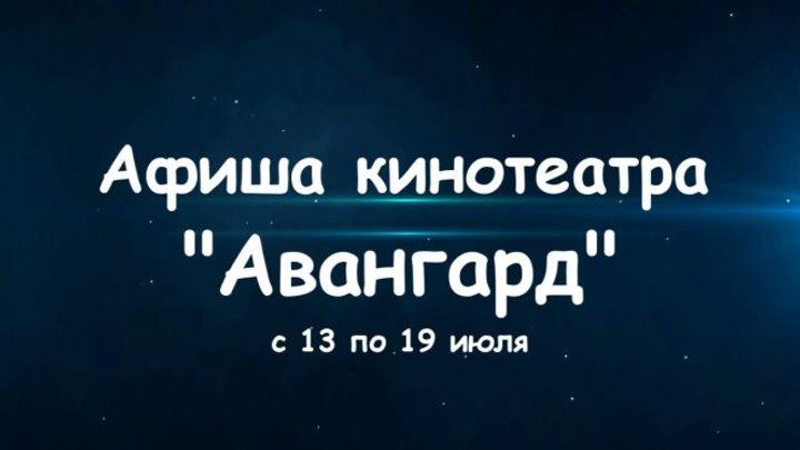 "Афиша кинотеатра ""Авангард"" с 13 по 19 июля"