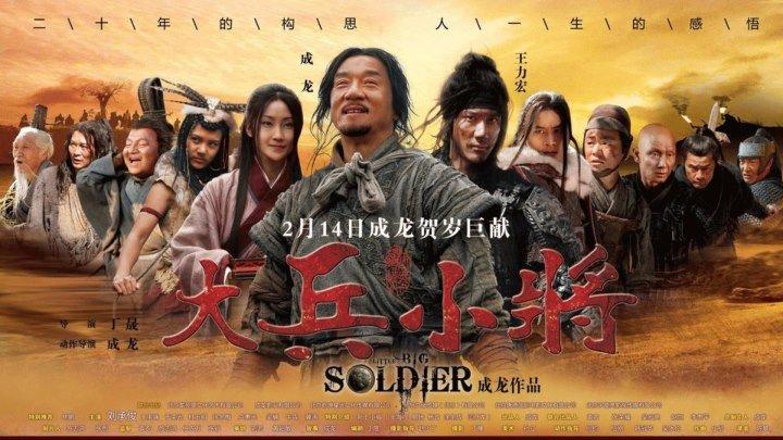 Большой солдат HD(2010) 720р.Боевик,Комедия_Китай,Гонког