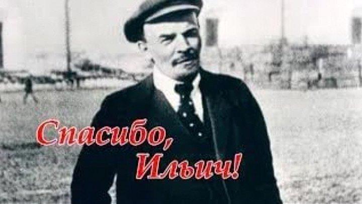 Спасибо, дорогой Владимир Ильич!