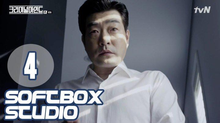 [Озвучка SOFTBOX] Мыслить как преступник 04 серия