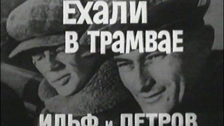 """""""Ехали в трамвае Ильф и Петров"""" (1972)"""