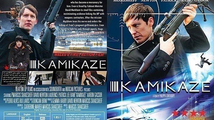 Камикадзе (2016) . боевик