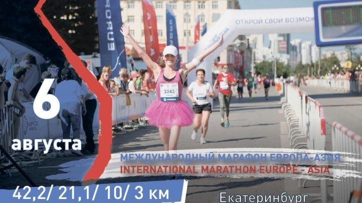 Европа-Азия международный марафон