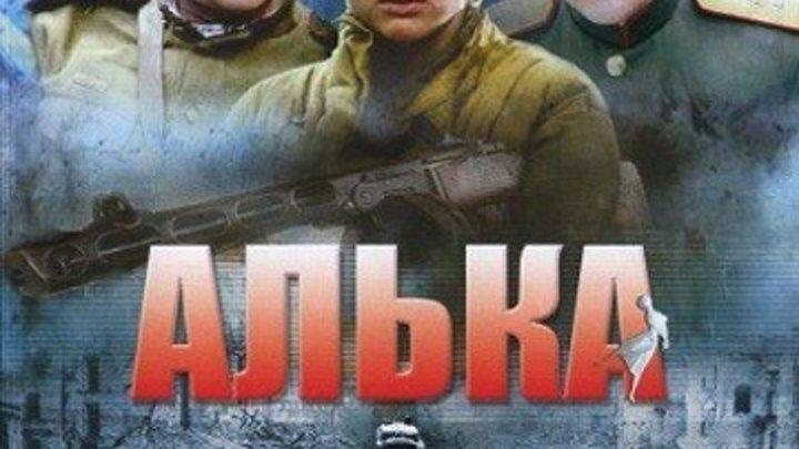 Алька (1-4 серии из 4) (Виктор Бутурлин) [2006, драма, военный, DVDRip-AVC]