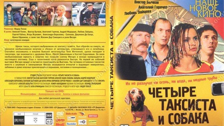 Четыре таксиста и собака (2оо4) Комедия.наше кино