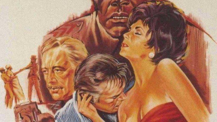 Комедианты (драма с Ричардом Бертоном, Элизабет Тейлор и Алеком Гиннессом) | США-Франция, 1967