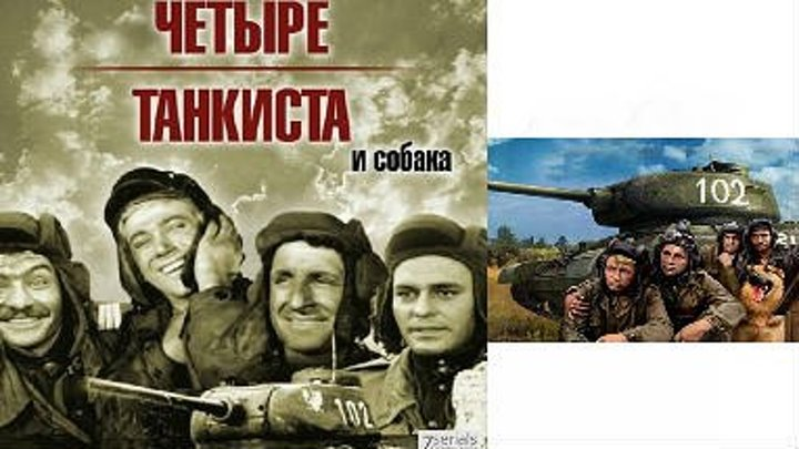 #01.Четыре танкиста и собака (1966 - 1970.)Военный.Польша