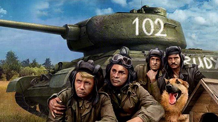 #14.Четыре танкиста и собака (1966 - 1970.)Военный.Польша
