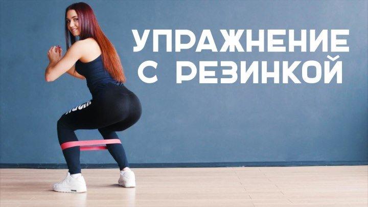Упражнения для ягодиц с резинкой [Workout _ Будь в форме]