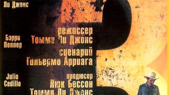Три могилы (2005)