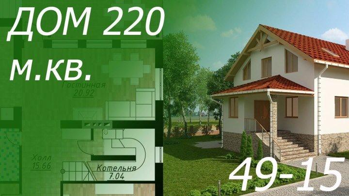 Проекты коттеджей. Дом 220 м.кв. Обзор проекта коттеджа №49-15