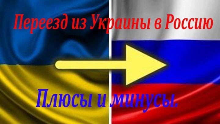 Переезд из Украины (Киев) в Россию. Плюсы и минусы, наши впечатления