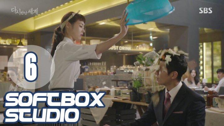 [Озвучка SOFTBOX] Воссоединение миров 06 серия