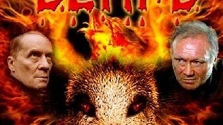 Вепрь (8 серий из 8)[2005, мистика, триллер, детектив увлекательный интригующий и непредсказуемый сюжет _