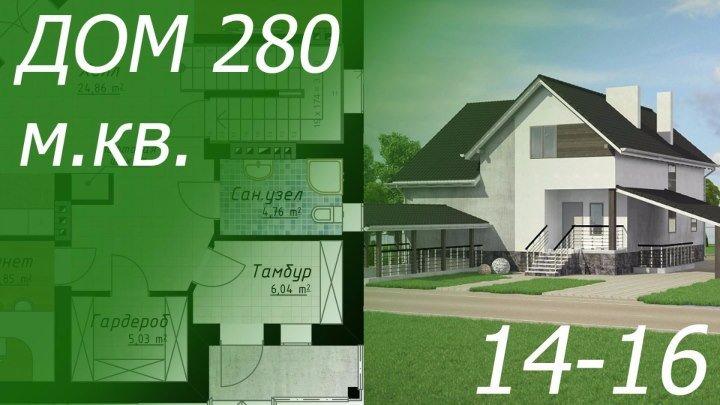 Проекты коттеджей. Дом 280 м.кв. Обзор проекта коттеджа №14-16
