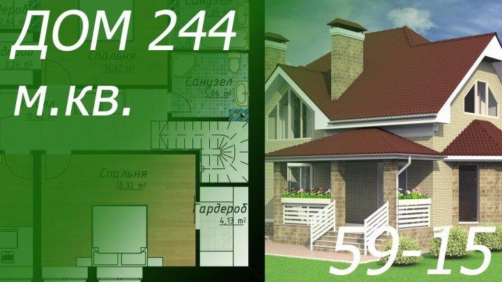Проекты коттеджей. Дом 244 м.кв. Обзор проекта коттеджа № 59-15
