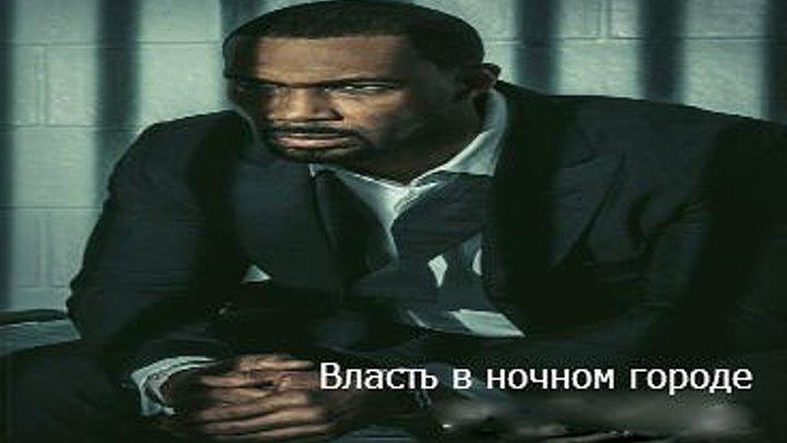 Власть в ночном городе(смотри в группе сериал)драма, криминал