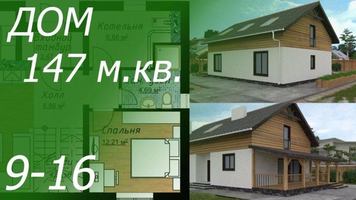 Проекты коттеджей. Дом 147 м.кв. Обзор проекта коттеджа №9-16
