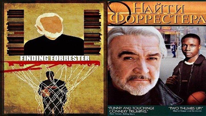 Найти Форрестера. 2000