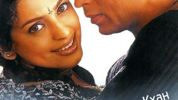 Когда остаёшься один _ Опекун _ One 2 Ka 4 (2001) Онлайн _ Смотреть Индийский Фильм