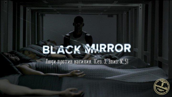 «Черное зеркало». Сезон 3. Эпизод № 5. Люди против насилия.