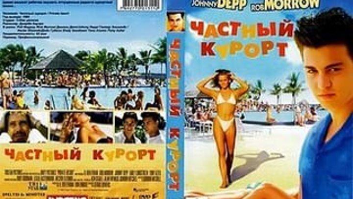Частный курорт _ Private Resort (Джордж Бауэрс) [1985, комедия]