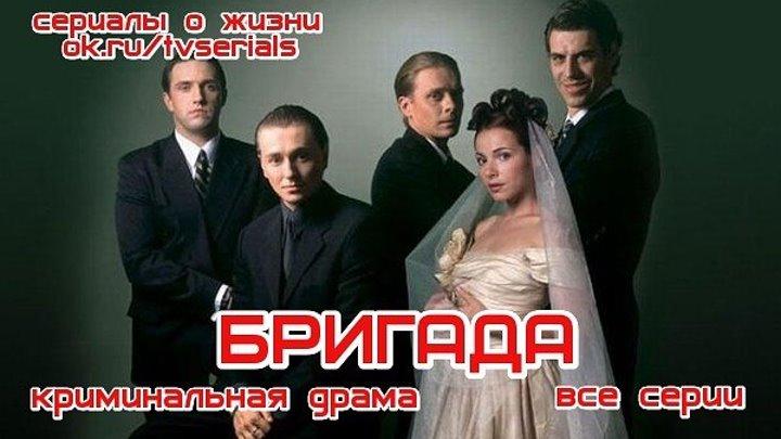 БРИГАДА - криминальная драма ( все серии подряд) ( Россия, 2002)