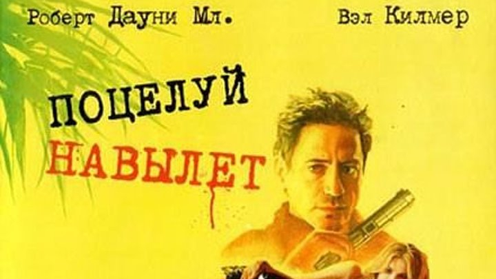 Поцелуй навылет (2005) триллер, комедия, криминал DUB HDRip от Scarabey Роберт Дауни мл., Вэл Килмер, Мишель Монахэн