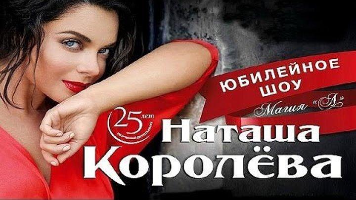 ☆• Наташа Королева - Шоу Магия Л •☆• 25 лет творчества • Full HD @ Кремль, 28.01.2017
