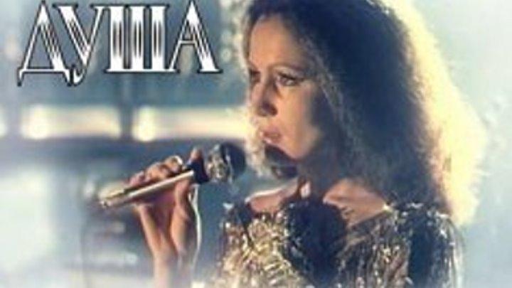 """""""ДУША"""" (1981)"""