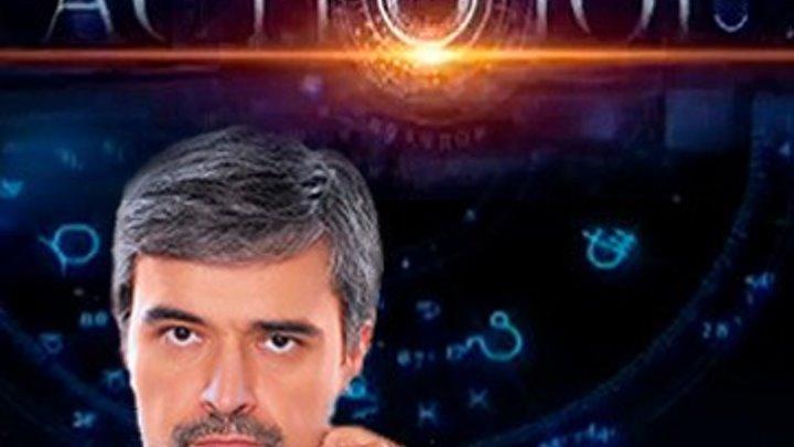 Астролог. Прогноз астролога. серия 17.