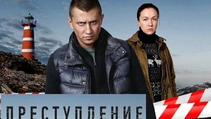 Сериал Преступление 1-5 серия (2017)