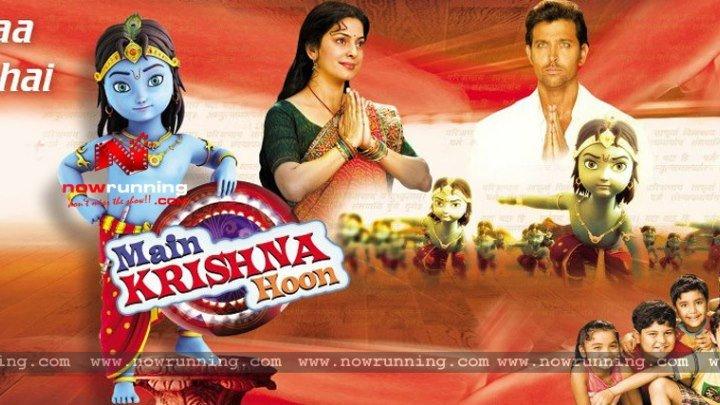 Я - Кришна (2013) Страна: Индия