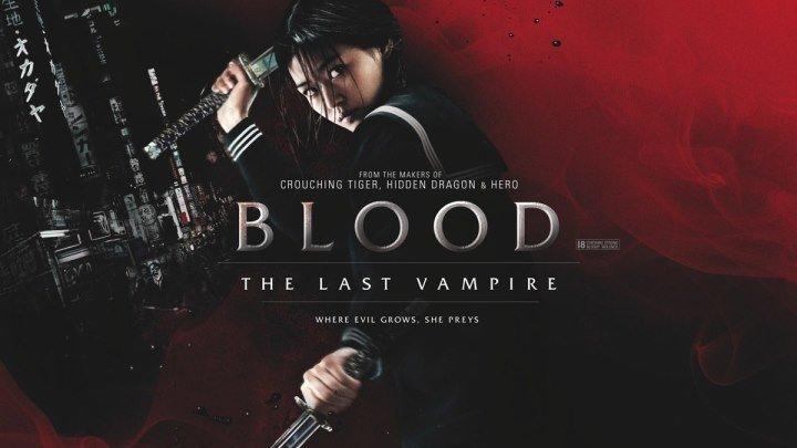 Кровь: Последний вампир (2009)