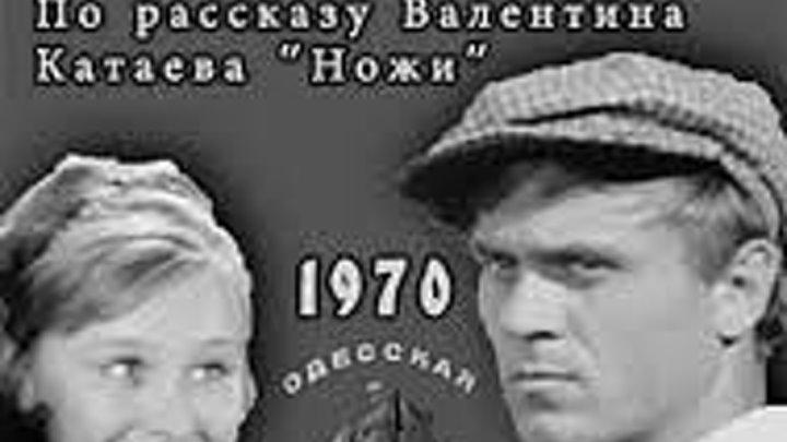 Счастливый Кукушкин (1970) Страна: СССР