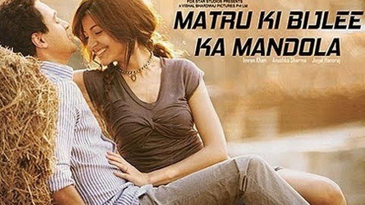 Матру, Биджли и Мандола / Matru ki Bijlee ka Mandola (2013) Indian-HIt.Net