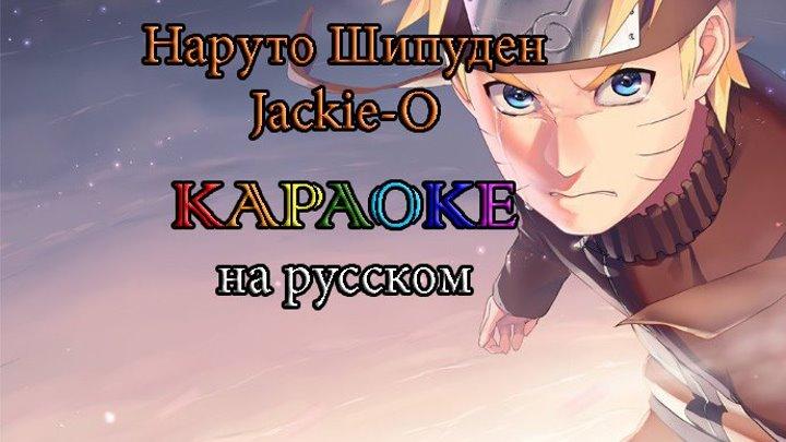 Наруто Шипуден Jackie-O караОКе на русском под плюс