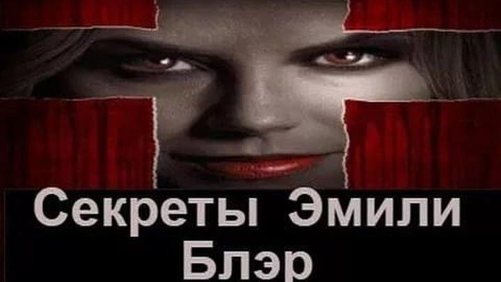 Секреты Эмили Блэр. 2017 Триллер