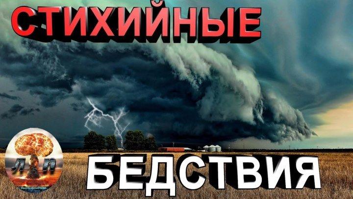 Самые страшные. Стихийные бедствия и катастрофы (2015)
