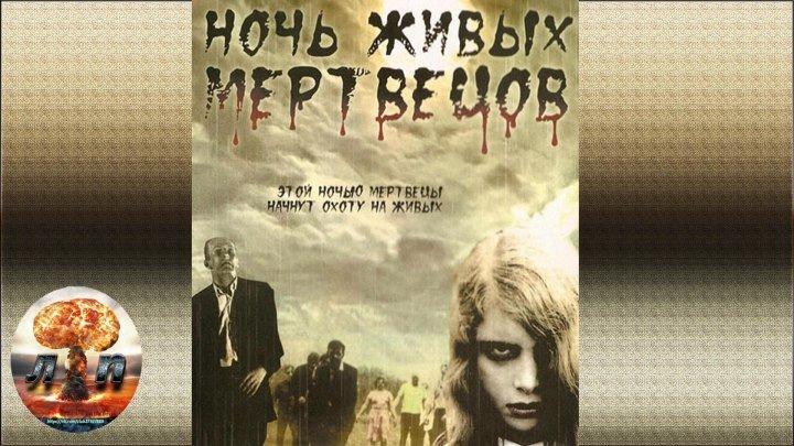 Ночь Живых Мертвецов (1968) [цветной]
