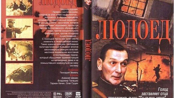 Людоед. 1 серия.(1991)СССР. Драма.