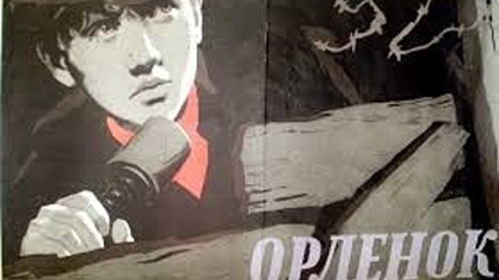 Орленок (1957) Страна: СССР