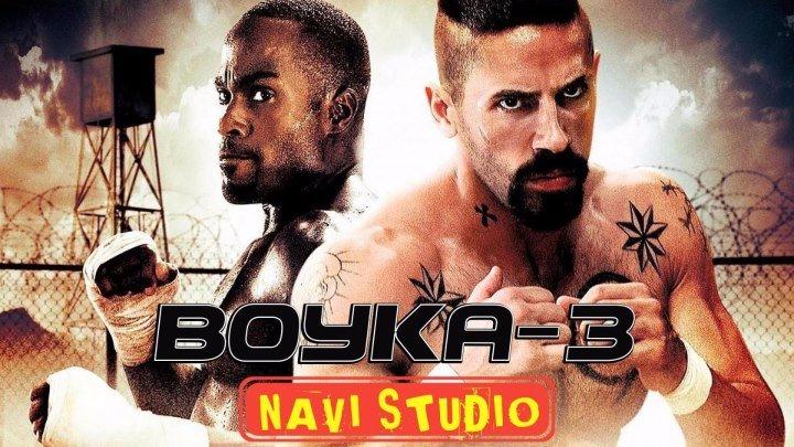 Boyka-3 (uzbekl tilida 1 ovozli) HD NAVI